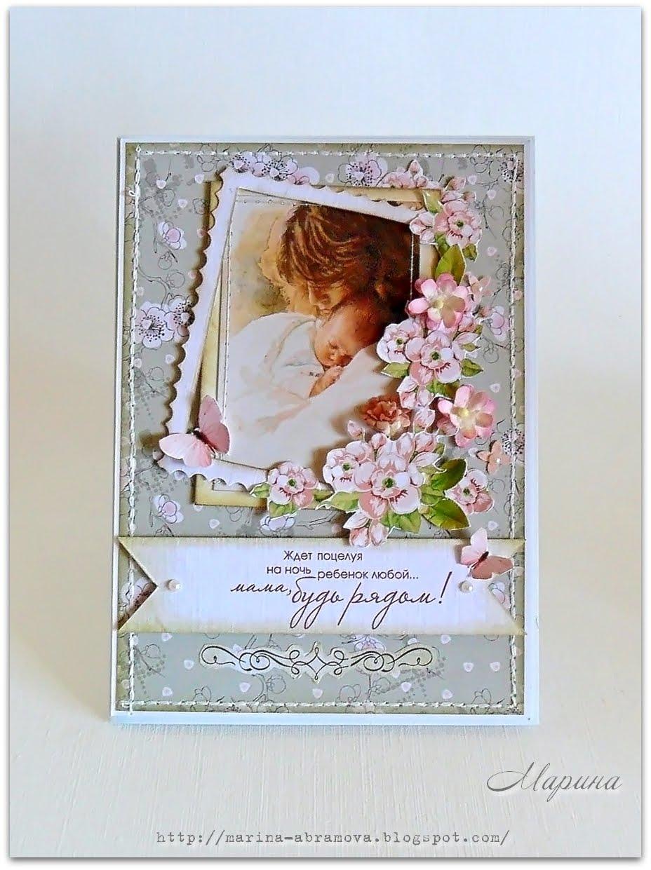 Молодой мамочке открытка 41