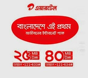 airtel Unlimted Validity Internet Packages 25MB 25tk  40MB 40tk