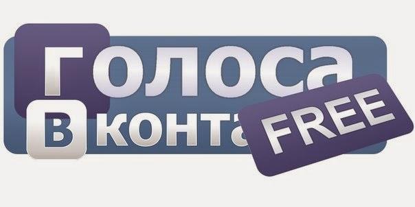Заработок денег, бесплатно голоса вконтакте, раскрутка