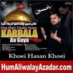 http://audionohay.blogspot.com/2014/10/khoei-hasan-khoei-nohay-2015.html