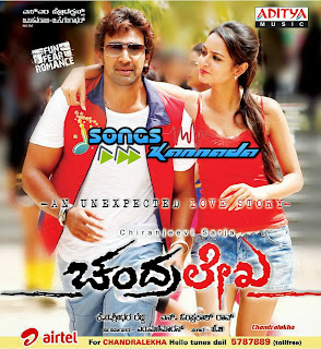 Chandralekha Kannada Movie mp3 Songs Free Download