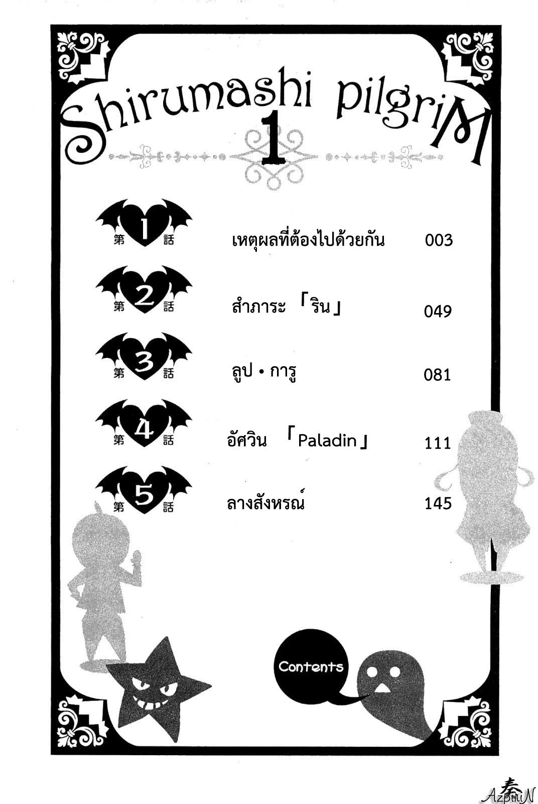 อ่านการ์ตูน Shirumashi Pilgrim 1 ภาพที่ 3