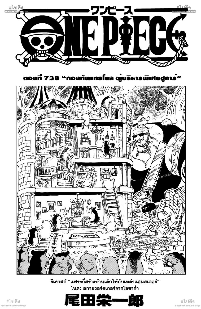 อ่านการ์ตูน One piece738 แปลไทย กองทัพเทรโบล ผู้บริหารพิเศษชูการ์