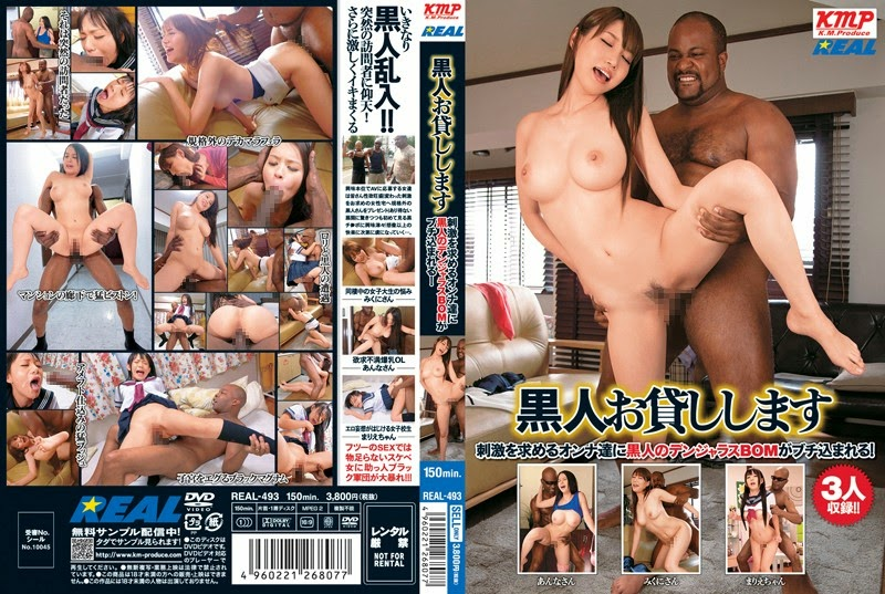 [REAL-493] Asian Ladies Fucked Black Dick