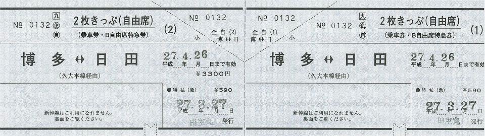 田主丸駅 2枚きっぷ自由用(博多⇔日田)