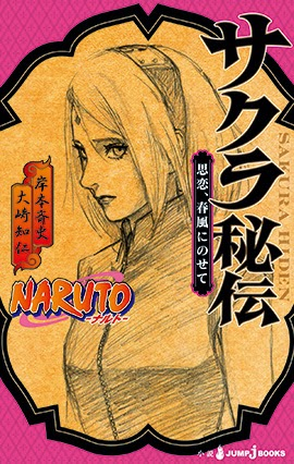 127 Título, capa e história de Naruto   Sakura Hiden