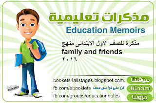 مذكرة للصف الاول الابتدائى منهج family and friends