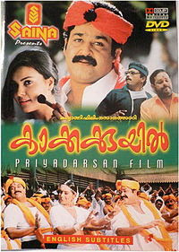 Kakkakuyil (2001) - Malayalam Movie