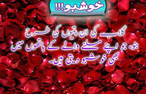 Gulaab Ki Un Patiyoun Ki Tarah Banoo - Urdu Latest Quotes, Rose sMs