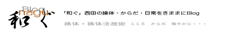 横浜・港北・日吉 民家整体・操体「和ぐ」 blog からだ・日常をきままに・・・