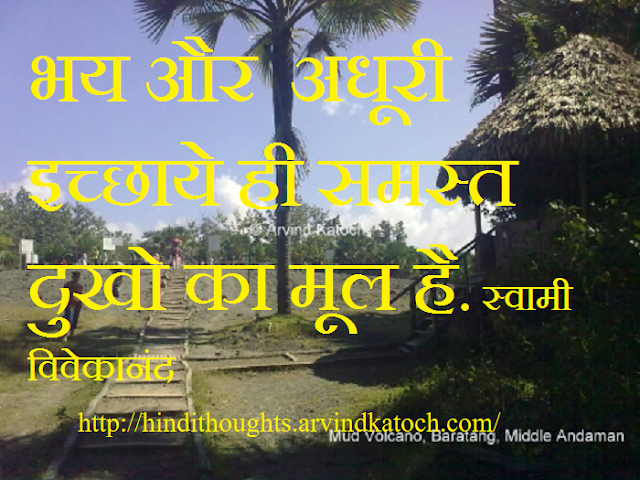 Hindi, Thought, Quote, Unfulfilled, desires, fear, Swami, Vivekanada