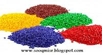 دراسة جدوي مشروع صناعة البلاستيك,دراسة جدوي مصنع البلاستيك,دراسات جدوي للمشاريع,دراسة جدوي