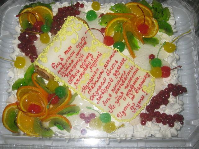 Поздравление на торт сыну 459
