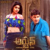 Arjun (2004) Telugu Mp3 Free Songs Download