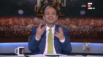 برنامج كل يوم حلقة الاثنين 22-5-2017 مع عمرو اديب