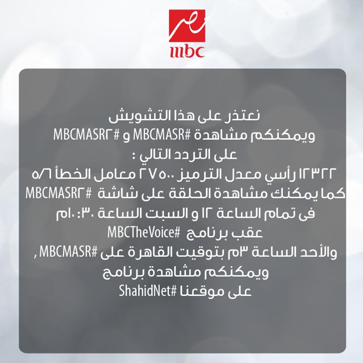 تردد قناة ام بي سي مصر mbc masr الجديد بعد التشويش
