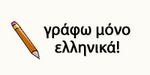 υποστηρίζουμε την ελληνική γραφή