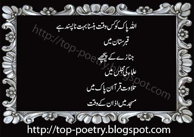 Islami-Wonderful-Mobile-Urdu-Sms