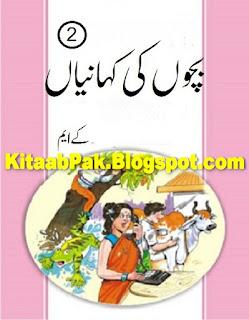 bachon ki kahaniyan in urdu pdf free download