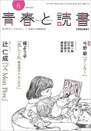 【new!】『青春と読書』6月号