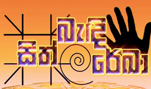 Sithbendirekha website