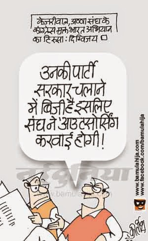 RSS cartoon, bjp cartoon, congress cartoon, cartoons on politics, indian political cartoon