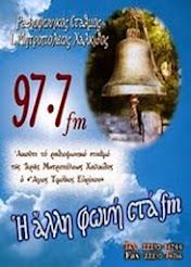 ΠΡΟΓΡΑΜΜΑ Ρ/Σ Ι.Μ. ΧΑΛΚΙΔΟΣ