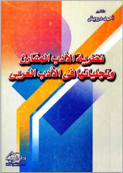 نظرية الأدب المقارن وتجلياتها في الأدب العربي - أحمد درويش pdf