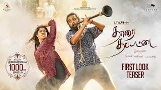 Thaarai Thappattai Official First Look Teaser Bala Ilaiyaraaja MSasikumar Varalaxmi