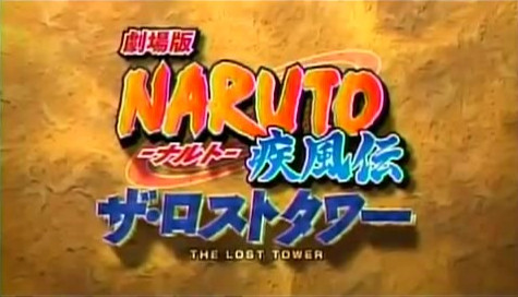naruto shippuden lost tower. Naruto Shippuden Movie 4 The