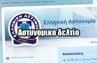 ΔΟΛΟΦΟΝΙΚΗ ΠΑΡΑΚΡΟΥΣΗ! Συνεχίζεται η σφαγή των Ελλήνων από αλλοδαπούς – Οι δολοφονίες μέχρι τον Απρίλιο του 2013