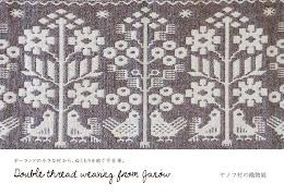 ヤノフ村の織物展2013