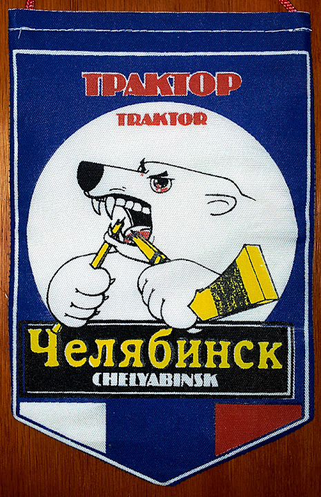 Traktor Chelyabinsk hockey team pennant, 365 photo project, Lisa On Location Photography