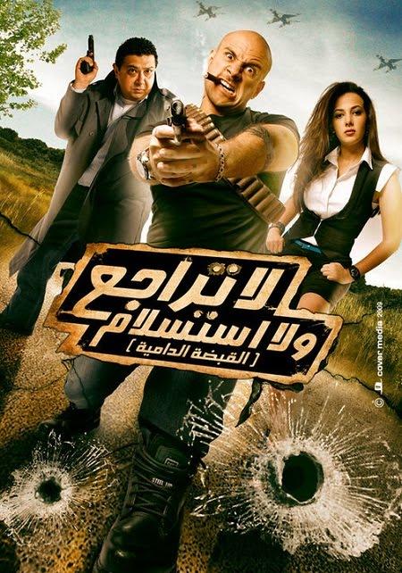 فيلم لا تراجع لا استسلام احمد مكي