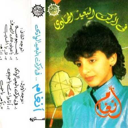Angham - Fel Rokn El Beadeed El Hady (في الركن البعيد ...