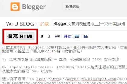Blogger 文章編輯模式只要切換, 就可能產生異常現象? 教你徹底解決的技巧