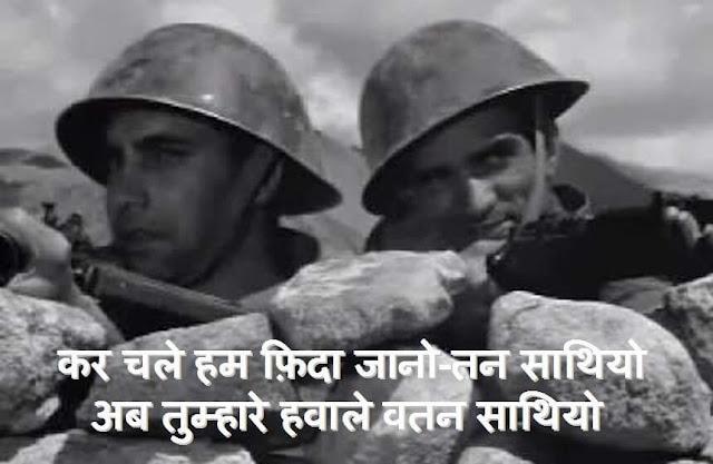 Ab Tumhare Hawaale Watan Saathiyon Guitar Chords - Haqeeqat - Kar Chale Hum Fida Jaan-O-Tan Saathiyon