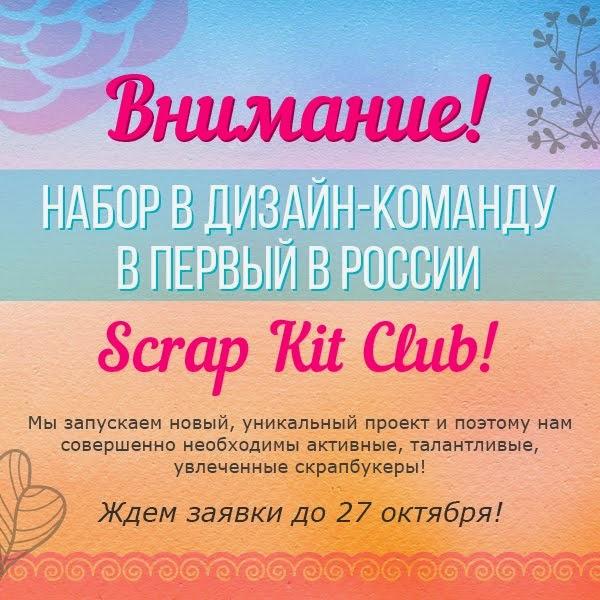 Scrap Kit Club требуется еще один дизайнер!