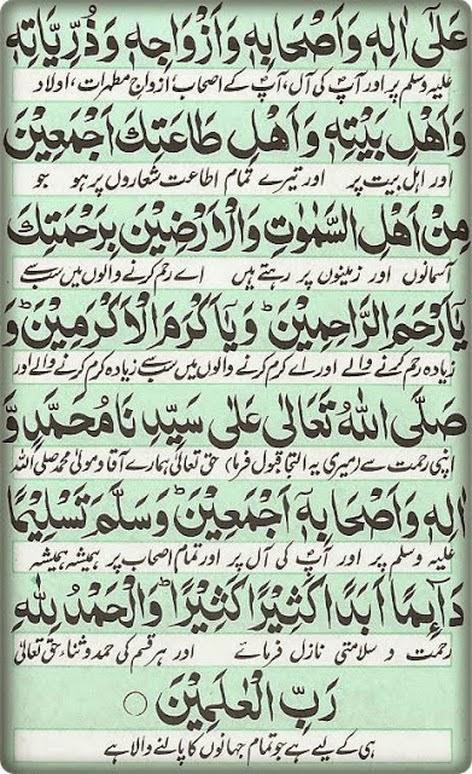 durood shareef   blessings  benefits and translation  durood e lakkhi  with urdu translation