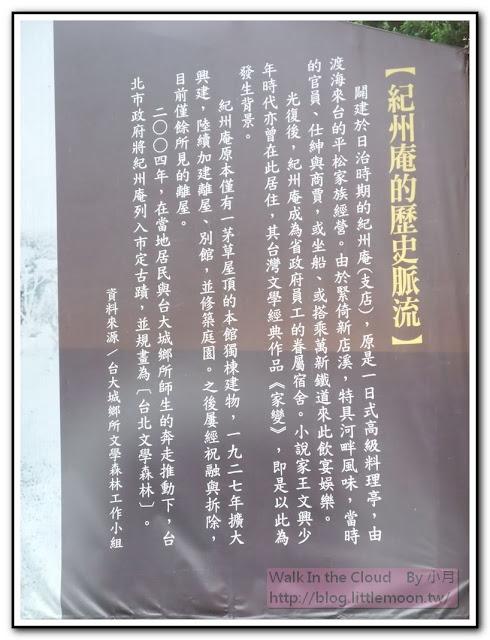 紀州庵的歷史脈流