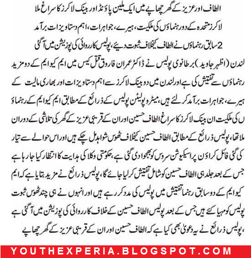 Altaf Hussain in trouble
