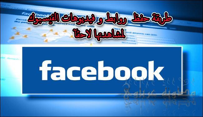طريقة حفظ  روابط و فيديوهات الفيسبوك لمشاهدتها لاحقآ