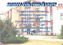 Эколого-культурный центр