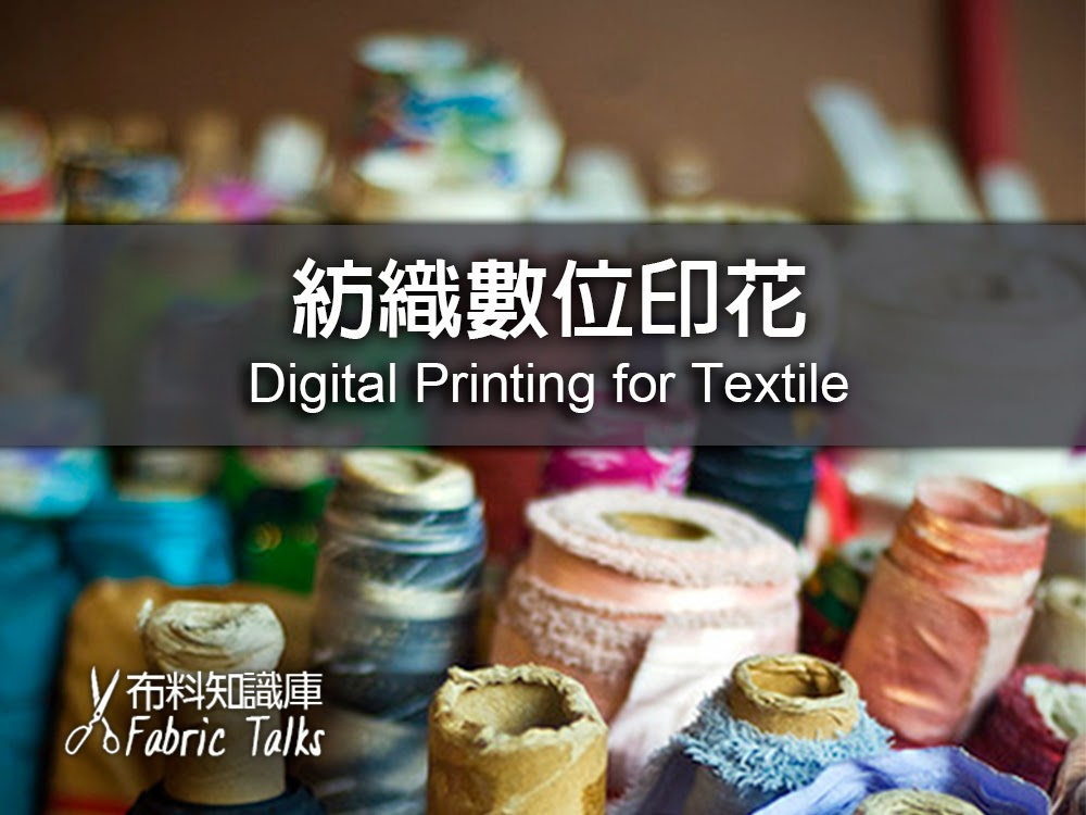 紡織數位印花 | Digital Printing for Textile - ACOTEX® 服裝布料知識網