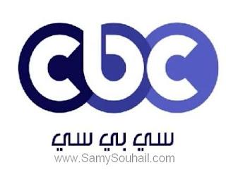 شاهد البث الحي والمباشر لقناة سي بي سي cbc المصرية أون لاين