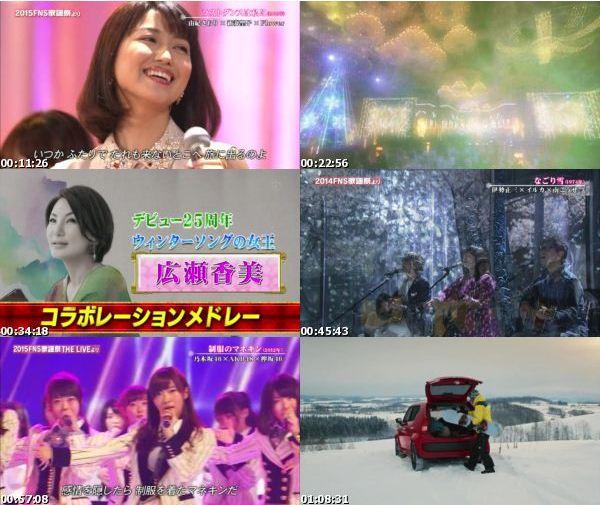 [TV-Variety] FNS歌謡祭SP!! (Fuji TV 2016.11.26)