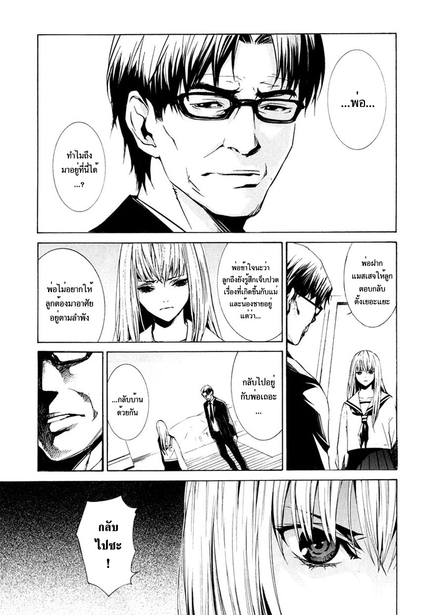 อ่านการ์ตูน Tsumitsuki 3 ภาพที่ 17