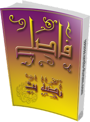Fasle Love Urdu Book