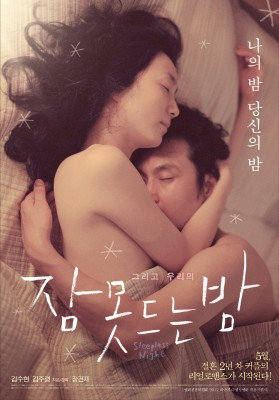 Sleepless Nights 2013 [No Subs]