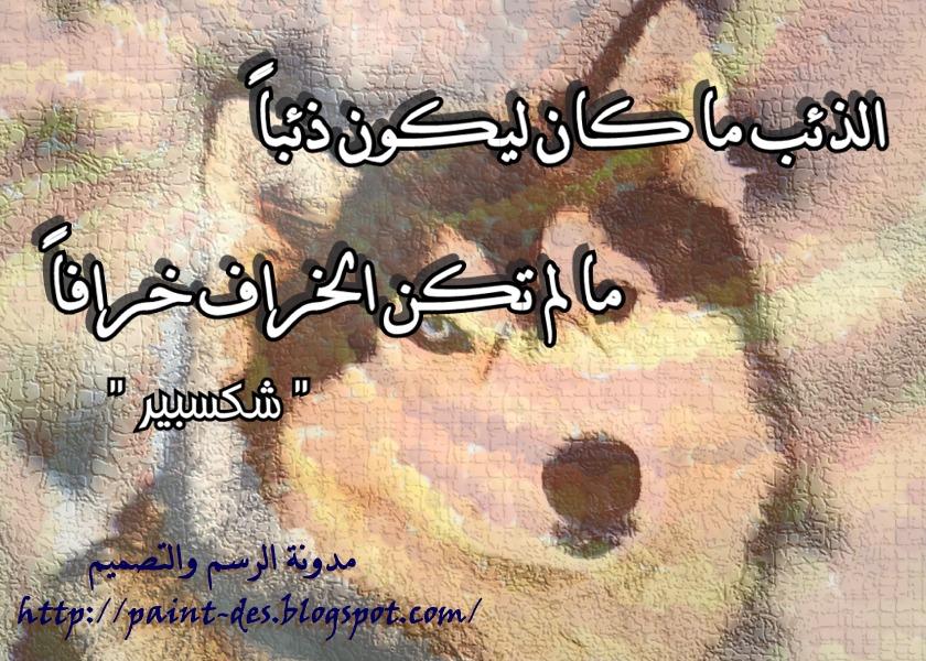 الذئب - شكسبير